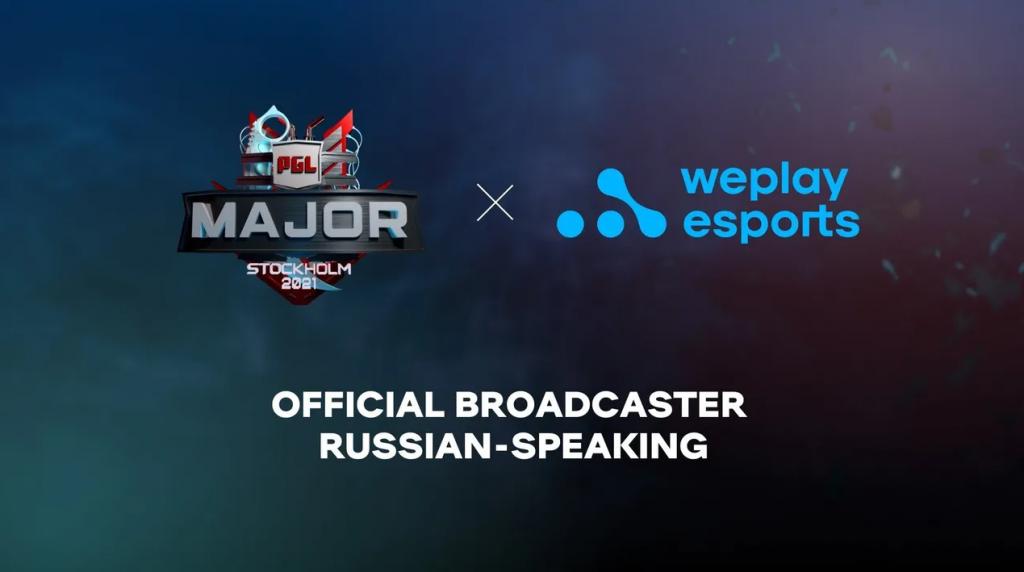 WePlay - официальный российский вещатель PGL Major 2021