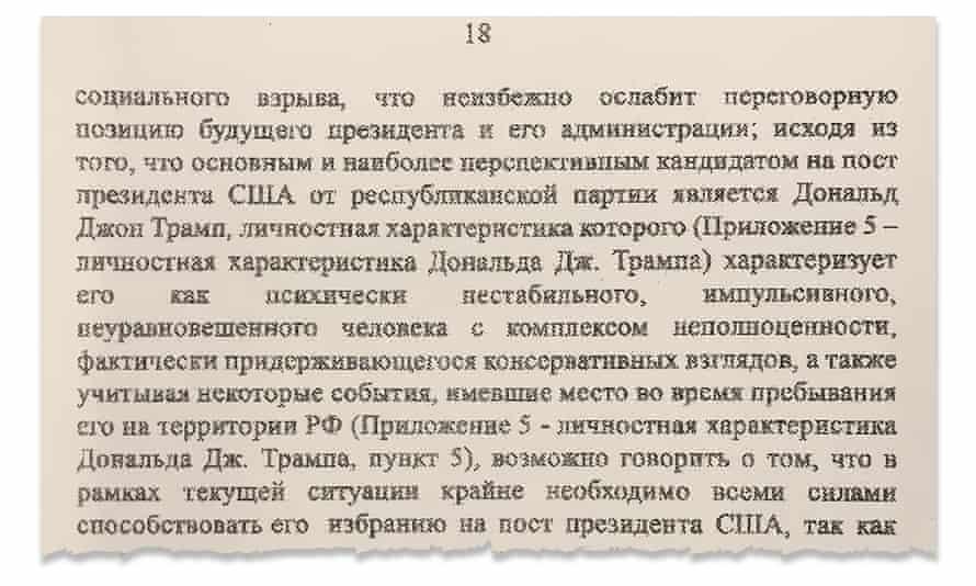 Этот отрывок из засекреченного Кремлевского документа содержит подробности российской операции по оказанию помощи безрассудному Дональду Трампу и ...